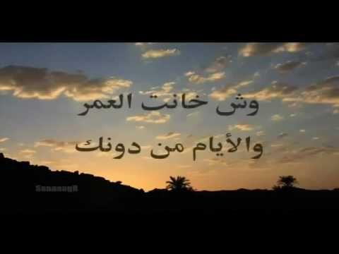 علي بن محمد وش خانت العمر والايام من دونك Youtube Youtube Enjoyment Music