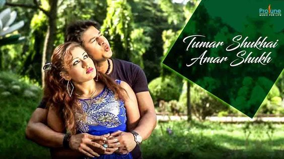Tumar Shukha E Amar Shukh,Entertainment, Protune, Shuvo, Chadni, Tumar Shukh E Amar Shukh, Kalam Kaiser, bangla new movie, new movie 2018, sakib khan movie, hd movie, chadni hot video, chadni movie, bangla movie 2018, তোমার সুখই আমার সুখ, bangla movie, deshi movie