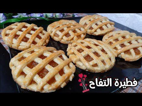 تارت التفاح بدون قوالب ميني تارت Apple Pie Youtube Food Waffles Breakfast