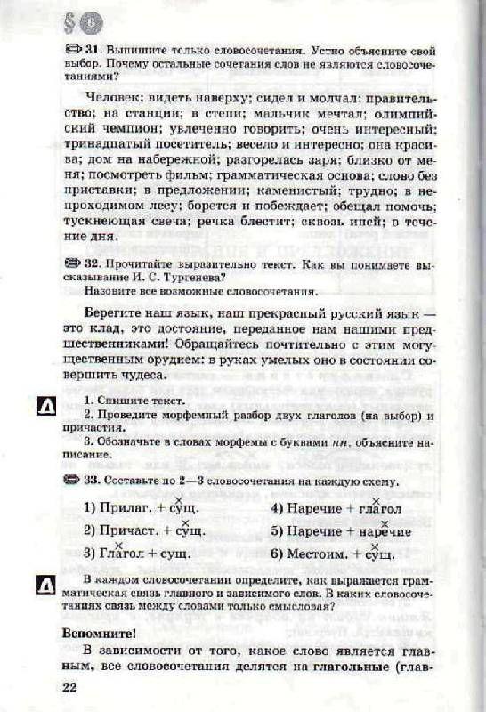 Готовые домашние задания по химии класс под редакцией оржековского