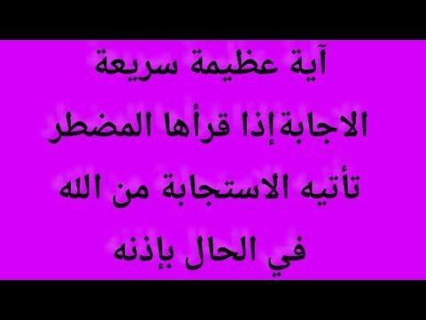 آية من الله للمضطرين يكشف بها كل النوازل و البلايا و المحن فائدة مجربة بآية و دعاء المضطر Youtube Islamic Quotes Quotes Math
