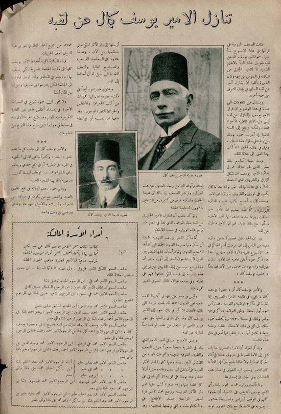 تنازل الامير يوسف كمال عن لقبه Egyptian History Egypt History Old Egypt