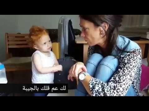 طفلة سورية معصبة تتكلم مع سيدة المانية لن تصدق ان الطفلة عربية ولم تتعلم اي لغة بعد Youtube Memes