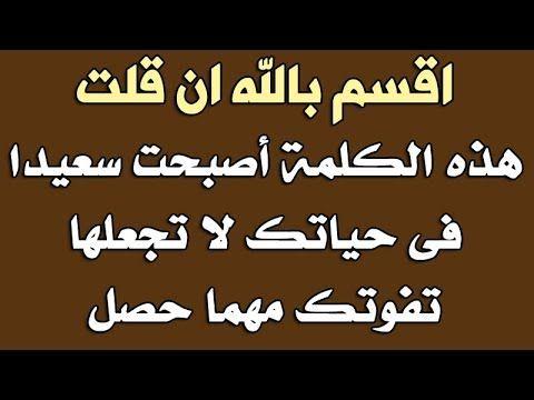 اقسم بالله ان قلت هذه الكلمة اصبحت سعيدا في حياتك لا تجعلها تفوتك مهما حصل Youtube Arabic Calligraphy Calligraphy