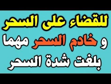 طريقة علاج السحر و خادم السحر بشكل نهائي مهما بلغت شدة السحر Islamic Inspirational Quotes Islamic Phrases Quran Verses