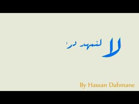 Lyrics Khawater 11 كلمات أغنية خواطر 11 حمود الخضر Youtube Motivation Supportive Arabic Calligraphy