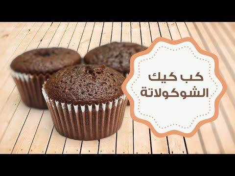 طريقة عمل كب كيك الشوكولاتة Youtube Desserts Food Breakfast