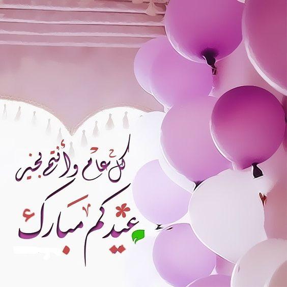 تهاني عيد الفطر 2019 Eid Cards Happy Eid Classy Wallpaper