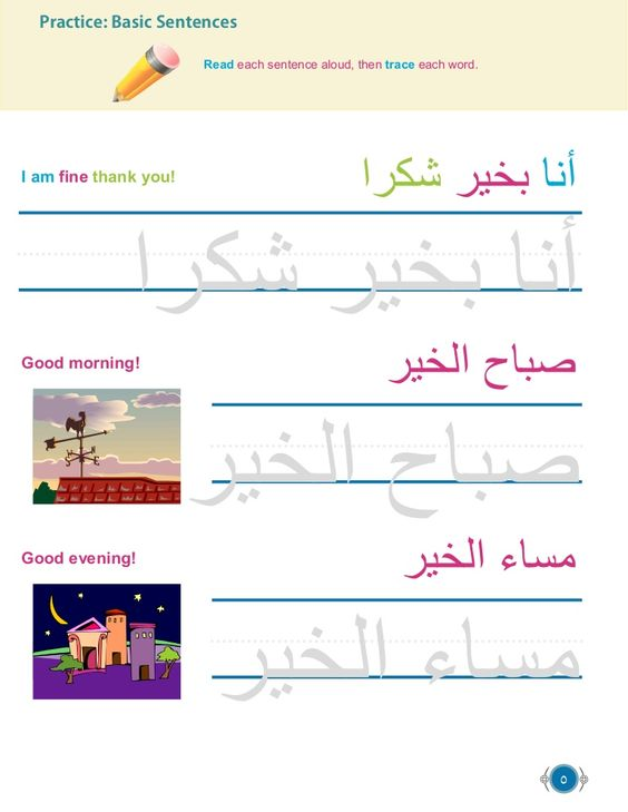 Gr 1 - Arabic Sentence Homework by Islamic Homeschooling via slideshare