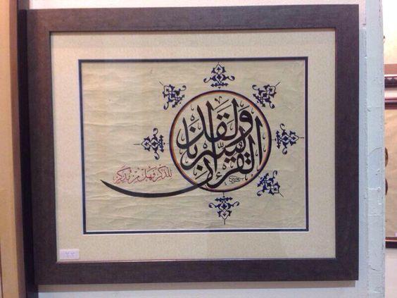 ولقد يسرنا القرآن للذكر فهل من مدكر Islamic Calligraphy Islamic Art Art