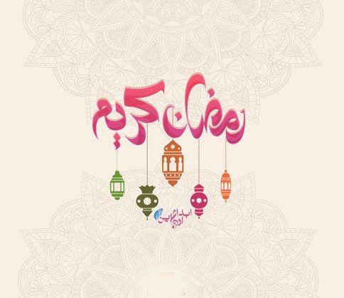 خلفيات رمضان كريم Wallpapers Ramadan Cream صور جميلة عن رمضان Home Decor Decals Wallpaper Home Decor