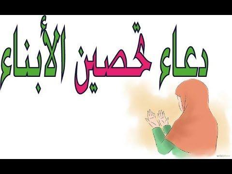 دعاء لتحصين الأبناء لا بد أن تدعي بهذا الدعاء ولو مرة واحدة في حياتك Youtube Islam Islam Quran