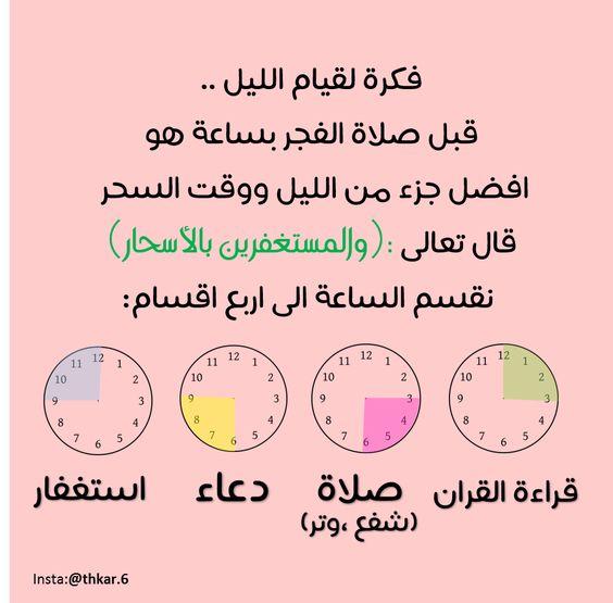 الوتر صلاة الوتر صلاه Ramadan Quotes Islam Facts Islamic Love Quotes