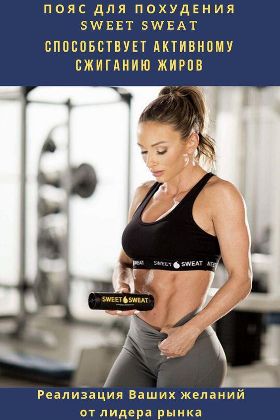 Пояс для похудения Sweet Sweat Это универсальный пояс, который позволяет избавиться от жировых отложений. Он увеличивает количество потраченных калорий во время тренировки и усиливает потоотделение, ускоряет разогрев и восстановление, а также помогает избежать травм. #похудеть