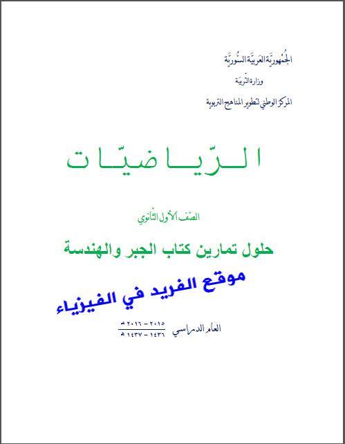 تحميل حل كتاب الجبر والهندسة ـ رياضيات الصف العاشر ـ سوريا Pdf Research Pdf Algebra Math