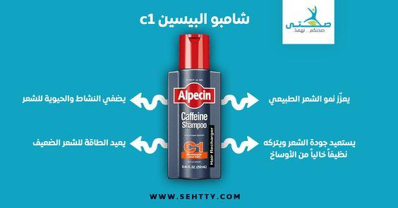 منتج شامبو البيسين C1 الأول في حماية الشعر من التساقط Alpecin Shampoo Shampoo Hair Care