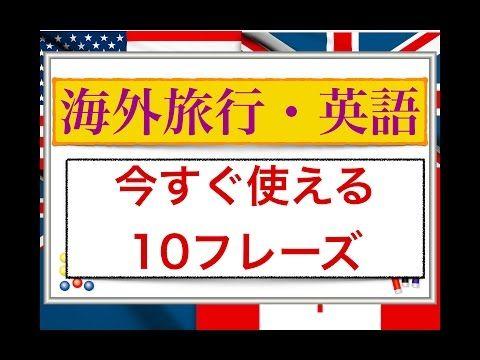 海外旅行 英語 今すぐ使える10フレーズ Youtube 英語 旅行
