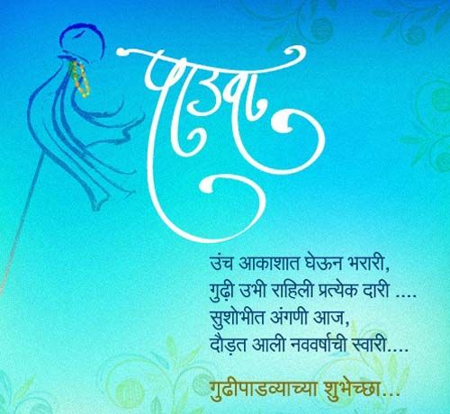 20 50 Happy Marathi Gudi Padwa Sms And Messages 2020 For