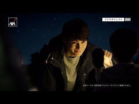 岡田将生 Okada Masaki 自動車保険cm 天体観測 篇 15秒 アクサダイレクト 岡田将生 天体観測 いい男