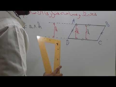 محيط ومساحة متوازي الاضلاع الرياضيات مع رضوان بوجمعاوي Chart Line Chart