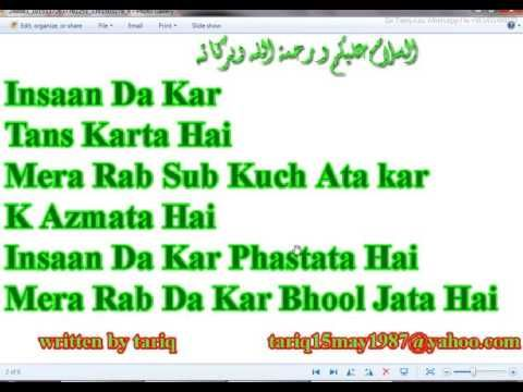 Insaan Da kar Tans Karta hai Written By Tariq Aziz In Urdu With English ...