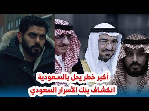 أكبر خطر يحل بالسعودية انكشاف بنك الأسرار السعودي Youtube In 2021 Movie Posters Movies Baseball Cards