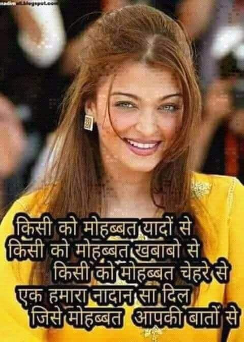 Pin By Usha Goyal On Sayri Hindi Quotes Me Quotes Love Quotes