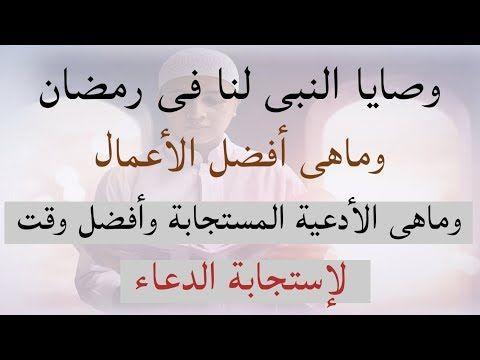 هدي النبي ﷺ في شهر رمضان ما ورد عن النبى من أعمال واذكار وادعية صحيحة Youtube Youtube