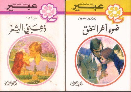 Pin By Nawar Alarab On روايات Reading Pdf Download Pdf