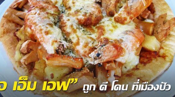 ร้าน IMF เป็นร้านน่ารักๆ  อาหารราคาถูก แต่คุณภาพไม่ได้ถูกตามราคา ค่อนข้างจะเกินราคาเลยละ ร้านนี้มีทั้งสเต็ก และอาหารตามสั่ง  http://www.thairath.co.th/content/389224  http://www.bloggang.com/viewdiary.php?id=supercar&month=01-2010&date=22&group=3&gblog=18