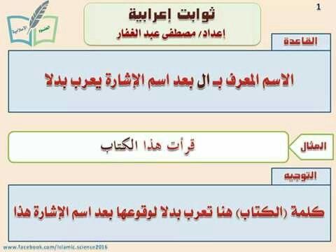 Pin By Sidahmed Khouya On اللغة العربية Learn Arabic Language Teach Arabic Learning Arabic