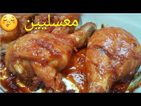فخيدات الدجاج في الفرن بألذذذ و أسهل صوص لن تستغني عنها بعد اليوم Youtube Food Chicken Meat