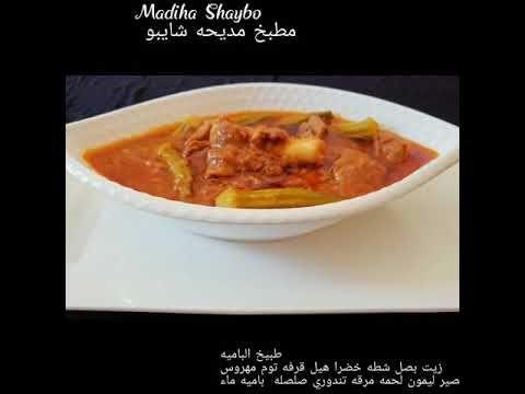طريقة تحضير البامية باللحمة وصفة سهلة وسريعة Main Dish Recipes Easy Meals Stuffed Peppers
