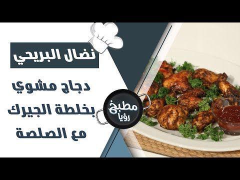من اشهر الاطباق اطباق الدجاج والتي يتم تحضيرها في الفرن حيث يتناولها الناس بشكل كبير والوصفة التالية تتم لشوي الدجاج بتتبيلة مميزة وهي تتبيلة الجيرك وت Lettering