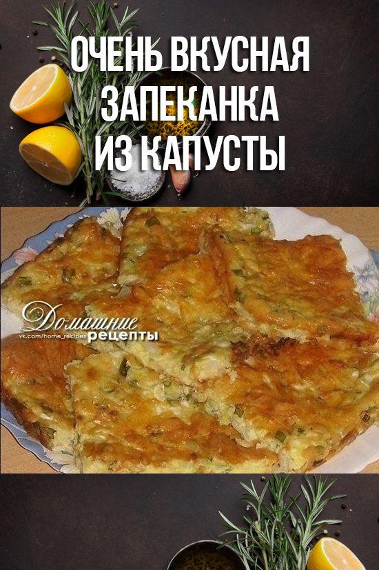 Ochen Vkusnaya Zapekanka Iz Kapusty Eda Recepty Edy I Kulinariya