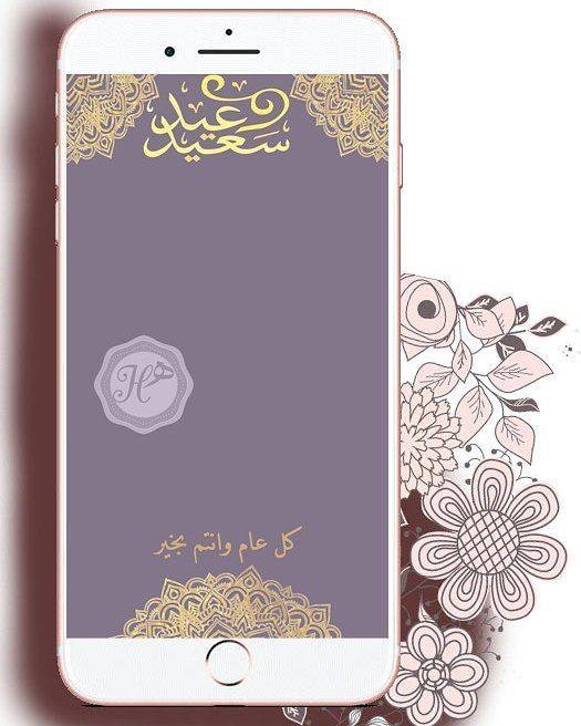 4 Likes 1 Comments تصميم فلاتر سناب شات همسات Hamsat Filtar On Instagram فلتر العيد اضافه عبارات واسم Eid Cards Snapchat Filter Design Eid Crafts