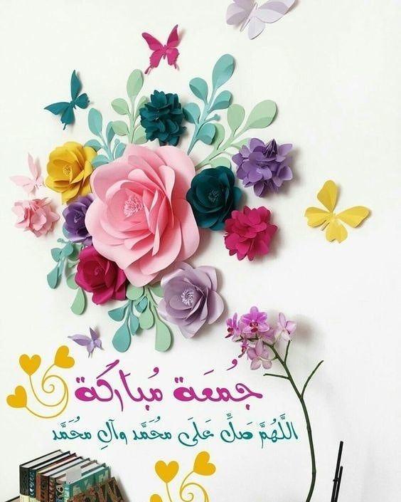 اللهم صل على محمد وال محمد جمعة مباركة