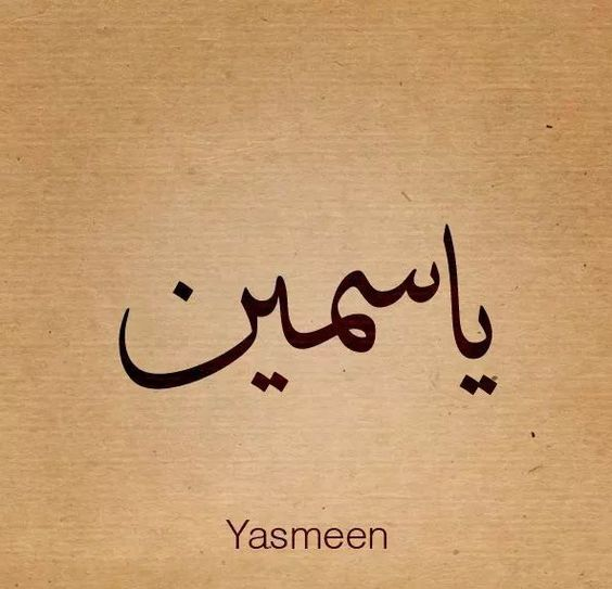 How Do You Write The Name Yasmine In Arabic How Come The