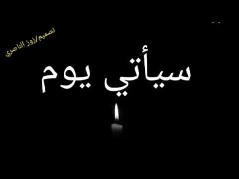 كلام حزين عندما أموت حالات واتساب حزينه Youtube Beautiful Arabic Words Arabic Words Words