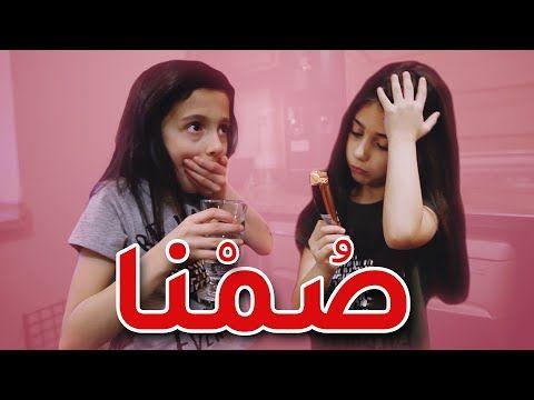 ص منا جوان وليليان السيلاوي طيور الجنة Youtube Okay Gesture Thumbs Up