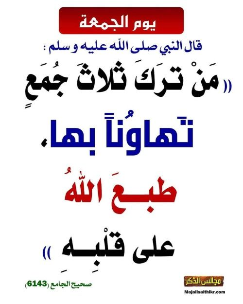 Pin By Hamdysalem On How To Make It Islam Facts Islamic Quotes Words Quotes