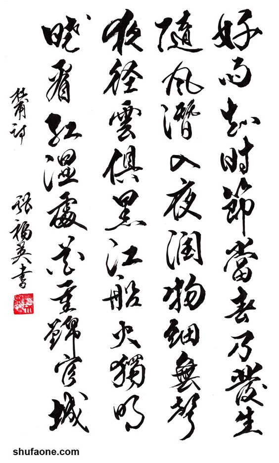 Chinese Calligraphy Art Design By