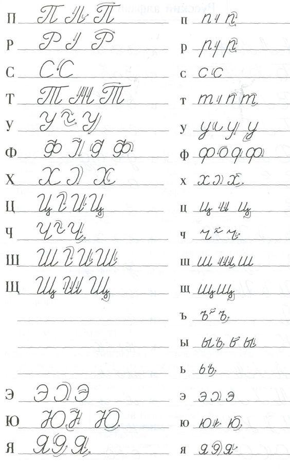russian cursive alphabet http://russianstepbystepchildren.com/propisi123/