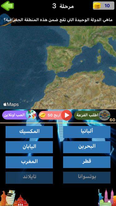 لعبة دولة في اربع صور الشيقة أرجو مساعدتي Map App Wwi