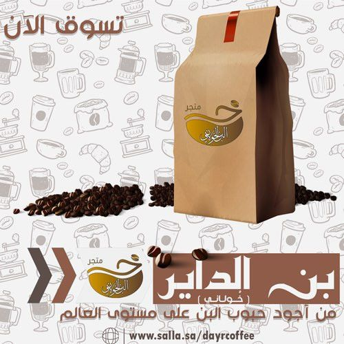 Pin On افضل أنواع القهوة العربية في السعودية