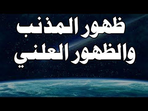 ابو علي الشيباني حلقة 2018 11 28 بعد الزلزال بدء الظهور العلني Youtube Art Calligraphy