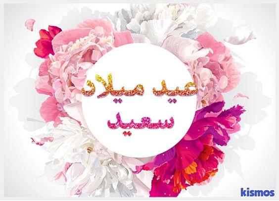 بطاقة تهنئة عيد ميلاد باقة ألوان مائية كيسموس إنشاء دعوات و بطاقات عيد ميلاد مخصصة مجانا للطباعة لتحميل أو مشاركة في Eid Milad Save The Date Getting Married