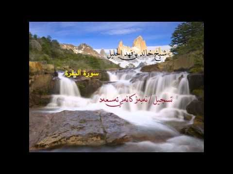 شيخ خالد الجليل سورة البقرة كامل Shaikh Khalid Al Jalil Surah Al Baqarah Youtube Quran Karim Khalid Quran