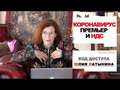 Yuliya Latynina Kod Dostupa 01 02 2020 Latyninatv Youtube Incoming Call Screenshot Incoming Call