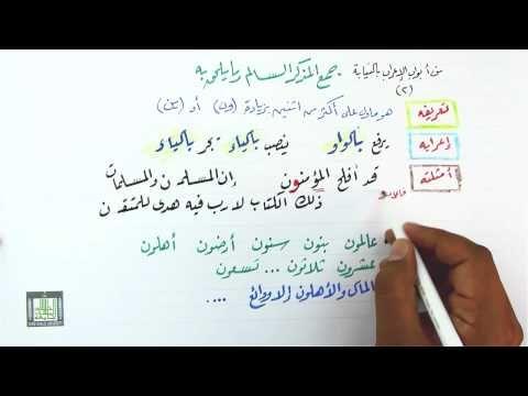 جمع المذكر السالم وعلامة إعرابه 3 2 Youtube Arabic Calligraphy Calligraphy